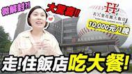 降級解封 !給老婆大驚喜…花萬元入住桃園頂級飯店 !?
