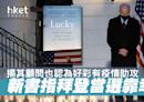 新書指拜登當選靠幸運 揭其顧問也認為好彩有疫情助攻 - 香港經濟日報 - 即時新聞頻道 - 國際形勢 - 環球社會熱點