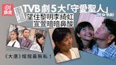 阿Sir早晨 宣萱選擇沉默祝褔黎明 重溫TVB五大「守愛聖人」