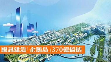 騰訊建造「企鵝島」370億搞掂 - 香港手機遊戲網 GameApps.hk