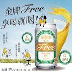 【中秋烤肉】台酒 金牌FREE啤酒風味飲料(6入*4/箱)3箱免運組