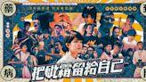 【把砒霜留給自己】Netflix搞笑港劇單元故事+演員簡介《紅Van》作者小說改編10個cult極劇情 | 港生活 - 尋找香港好去處