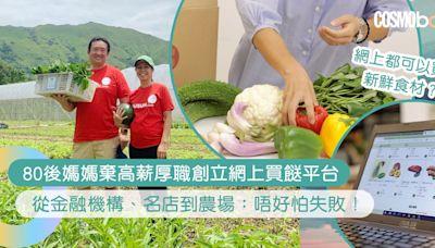 從金融機構、名店到農場 80後媽媽放棄高薪厚職創立網上買餸平台:做人唔好怕失敗!   Cosmopolitan HK