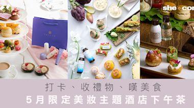 【香港好去處】5月限定!打卡、收禮物、嘆美食 美妝主題酒店下午茶 - she.com