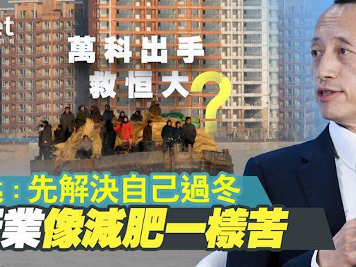 【內房危機】萬科會否救恒大? 郁亮:先解決自己過冬、行業陣痛後仍有機會 - 香港經濟日報 - 即時新聞頻道 - 即市財經 - 股市