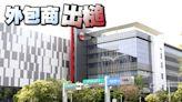 5奈米晶圓廠遭指外包商出錯導致「停產」 台積電緊急回應   蘋果新聞網   蘋果日報