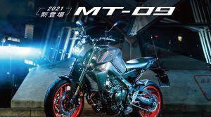 【台灣山葉】2021年式「MT-09」預約購車享優惠方案二選一
