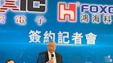 鴻海以25.2億元買下旺宏6吋廠發展SiC 全力布局電動車市場 | 蘋果新聞網 | 蘋果日報