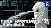 旅遊氣泡︱新加坡疫情漸趨穩定 7月初公布啟航日期