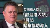 BNO移民 | 英國務大臣:「歡迎港人站」7月開始貼身協助港人