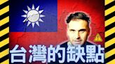 老外看台灣/英國男曝定居台灣五大缺點 網友一看大讚:超有道理|British YouTuber lists 5 disadvantages of living in Taiwan | The China Post, Taiwan