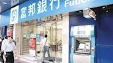 富邦銀行推新稅貸計劃 年利率低至1.28厘