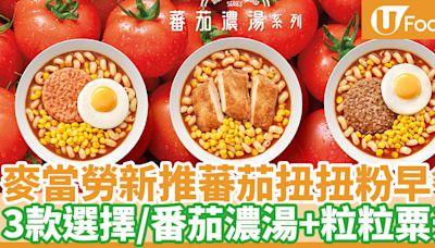 麥當勞早餐推出全新系列 3款番茄濃湯扭扭粉早晨套餐   U Food 香港餐廳及飲食資訊優惠網站