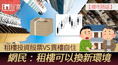 【樓市熱話】租樓投資股票VS買樓自住 網民:租樓可以換新環境 - 香港經濟日報 - 即時新聞頻道 - iMoney智富 - 理財智慧
