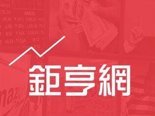 同致:公告本公司董事會重大決議事項 | Anue鉅亨 - 台股公告