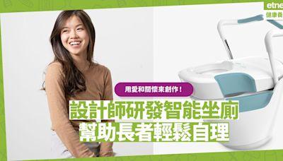用愛和關懷創作!本地設計師研發智能座廁,助長者輕鬆安全自理私密生活 健康好人生 health