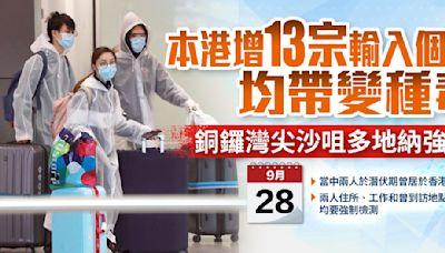 本港增13宗輸入個案均帶變種毒 銅鑼灣尖沙咀多地納強檢