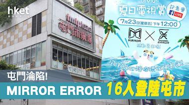 【東京奧運】MIRROR+ERROR 16人鐵定周五中午殺入屯門市廣場 - 香港經濟日報 - 地產站 - 地產新聞 - 商場活動