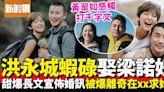 洪永城宣布娶梁諾妍 長文甜爆晒愛的宣言 被爆竟在XX求婚超蝦碌   影視娛樂   新假期