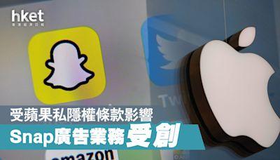 【蘋果爭議】受蘋果廣告政策衝擊 Snap損失過千萬廣告收益 - 香港經濟日報 - 即時新聞頻道 - 科技