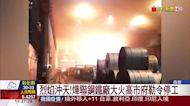 烈焰沖天!燁聯鋼鐵廠大火高市府勒令停工