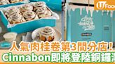 【Cinnabon銅鑼灣】Cinnabon香港第3間分店 人氣肉桂卷即將登陸銅鑼灣   U Food 香港餐廳及飲食資訊優惠網站
