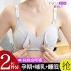 哺乳內衣女前開扣式睡覺可穿薄款產后喂奶聚攏防下垂純棉孕期文胸