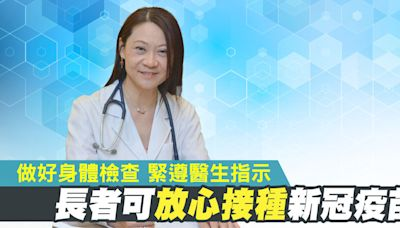 做好身體檢查 緊遵醫生指示 長者可放心接種新冠疫苗 - 香港經濟日報 - TOPick - 特約