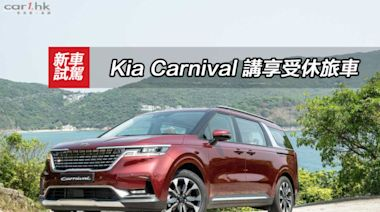 Kia Carnival 講享受休旅車