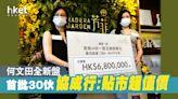 【芳菲價單】何文田芳菲首批30伙 折實價錢680萬起 - 香港經濟日報 - 地產站 - 新盤消息 - 新盤新聞