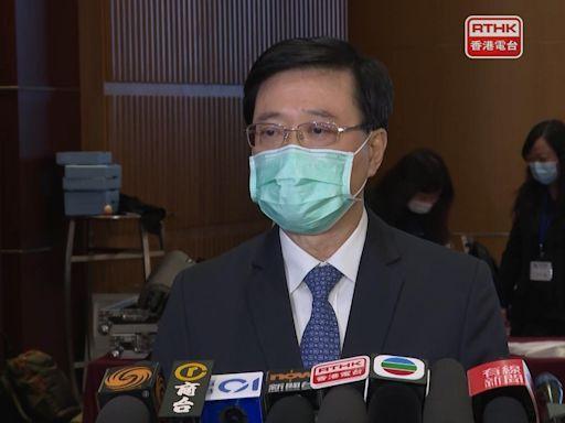 李家超:唐英傑案判刑反映挑戰國安底線如引火自焚 - RTHK