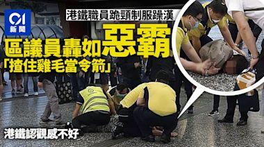 港鐵職員跪頸制服乘客 區議員批不應容許武力 港鐵認觀感不好