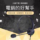 980元專營各廠牌頭戴式電話耳機 瑞通 國洋 聯盟 國際牌 東訊電話耳麥 仟晉公司保固6個月