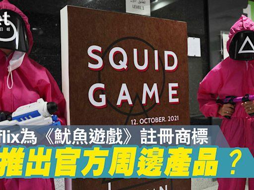【魷魚遊戲】Netflix為《魷魚遊戲》在香港申請商標 涵蓋服裝、在線遊戲等類別 - 香港經濟日報 - 即時新聞頻道 - 商業