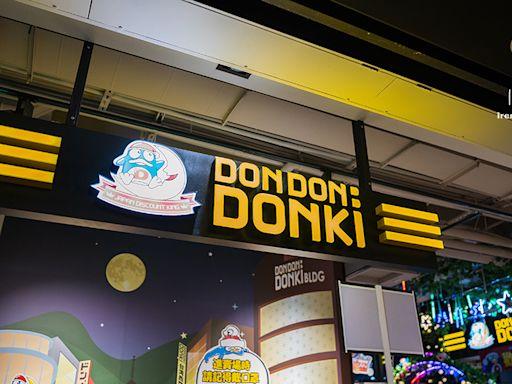 台北西門町走一趟「驚安殿堂‧唐吉訶德」補貨囉!藥妝、零食、電器、生鮮、熟食通通有~