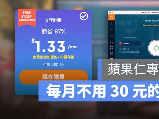 蘋果仁網友專屬》超優 5 年 VPN 方案, 折扣下來每月 30 元!再送 2TB 軍規級加密雲端空間 - 蘋果仁 - iPhone/iOS/好物推薦科技媒體