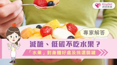減醣、低碳不吃水果?專家解答「水果」對身體好處及挑選關鍵