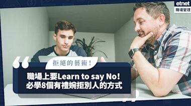 【Say No的藝術】對人Say No難以啟齒?教你8個婉拒別人的方式,誠懇又有禮!   Zephyr Yeung-職場英語教室