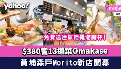 黃埔美食|森戶Moritoもりと新店開幕 $380嘗13道菜Omakase 免費迷你拖羅海膽杯
