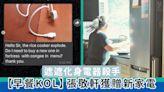 【早餐KOL】遮遮化身電器殺手 張敬軒獲贈新家電