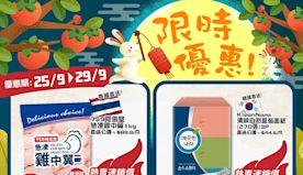 【759阿信屋】限時優惠(25/09-29/09)