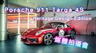 千萬傳奇經典復刻! Porsche 911 Targa 4S Heritage Design|媒體拍攝會