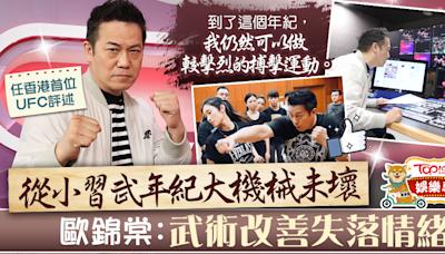 【星級主持】歐錦棠成香港首位UFC粵語評述員 武者棠哥:仍然可做較激烈搏擊運動 - 香港經濟日報 - TOPick - 娛樂