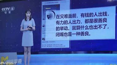 央視公開讓民眾在災難面前「閉嘴」 網上罵聲一片