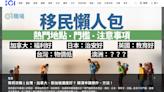 香港將爆移民潮?港媒曬移民攻略 「台灣優勢」曝光了