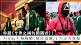 《魷魚遊戲》劇情意想不到,結局反轉!遊戲輸了就要死、孔劉驚喜現身,細數 Netflix 韓劇 7 大賣點! | HARPER'S BAZAAR HK