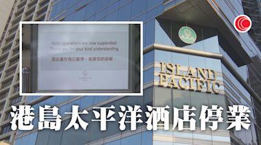 港島太平洋酒店昨起停業 稱已通知顧客及中介取消預訂