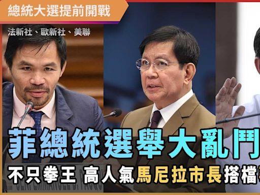 菲總統選舉大亂鬥!不只有拳王 高人氣馬尼拉市長搭檔華裔醫師 - 自由電子報影音頻道