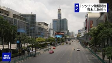 全球/單日新增確診「萬例」起跳 泰國第三波疫情狂燒