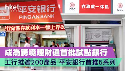 【大灣區】成為跨境理財通首批試點銀行 工行推逾200產品 平安銀行首推5系列 - 香港經濟日報 - 理財 - 個人增值